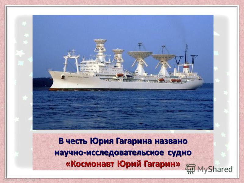 FokinaLida.75@mail.ru Существует также Кубок Гагарина, главный трофей Континентальной хоккейной лиги.