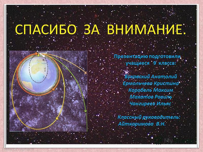 FokinaLida.75@mail.ru В марте 2014 года весь мир отмечал 80-летие со дня рождения первого российского космонавта Юрия Алексеевича Гагарина. Он является символом эпохи и одним из выдающихся людей ХХ века. Его имя вписано золотыми буквами в историю кос