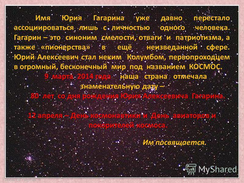 FokinaLida.75@mail.ru ГАГАРИН ГАГАРИН ЮРИЙ АЛЕКСЕЕВИЧ ЮРИЙ АЛЕКСЕЕВИЧ (1934 – 1968) (1934 – 1968) космонавт СССР, полковник, Герой Советского Союза, лётчик – космонавт СССР. «Он всех нас позвал «Он всех нас позвал в космос…» в космос…» Нил Армстронг.