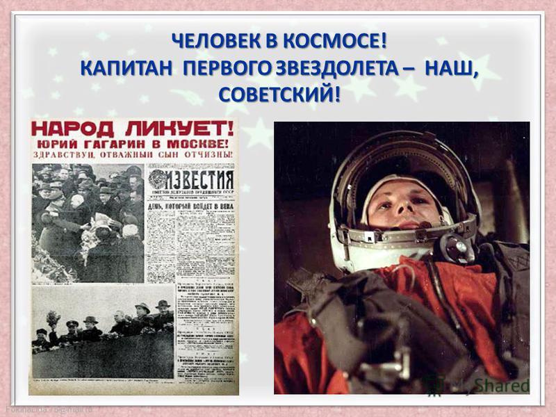 FokinaLida.75@mail.ru Имя Юрия Гагарина уже давно перестало ассоциироваться лишь с личностью одного человека. Гагарин – это синоним смелости, отваги и патриотизма, а также «пионерства» в ещё неизведанной сфере. Юрий Алексеевич стал неким Колумбом, пе