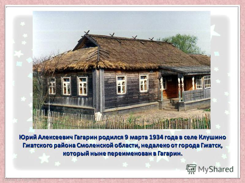 FokinaLida.75@mail.ru ЧЕЛОВЕК В КОСМОСЕ! КАПИТАН ПЕРВОГО ЗВЕЗДОЛЕТА – НАШ, СОВЕТСКИЙ!