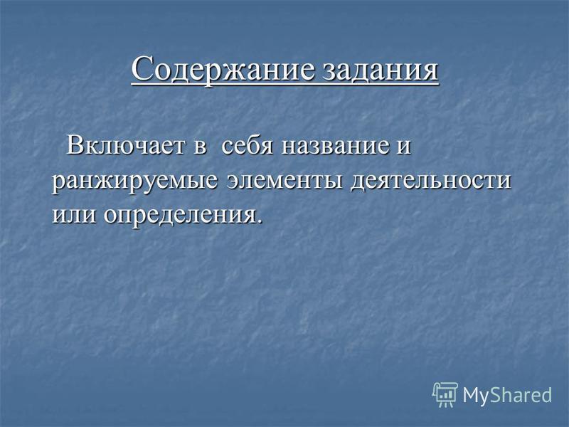 Содержание задания Включает в себя название и ранжируемые элементы деятельности или определения. Включает в себя название и ранжируемые элементы деятельности или определения.