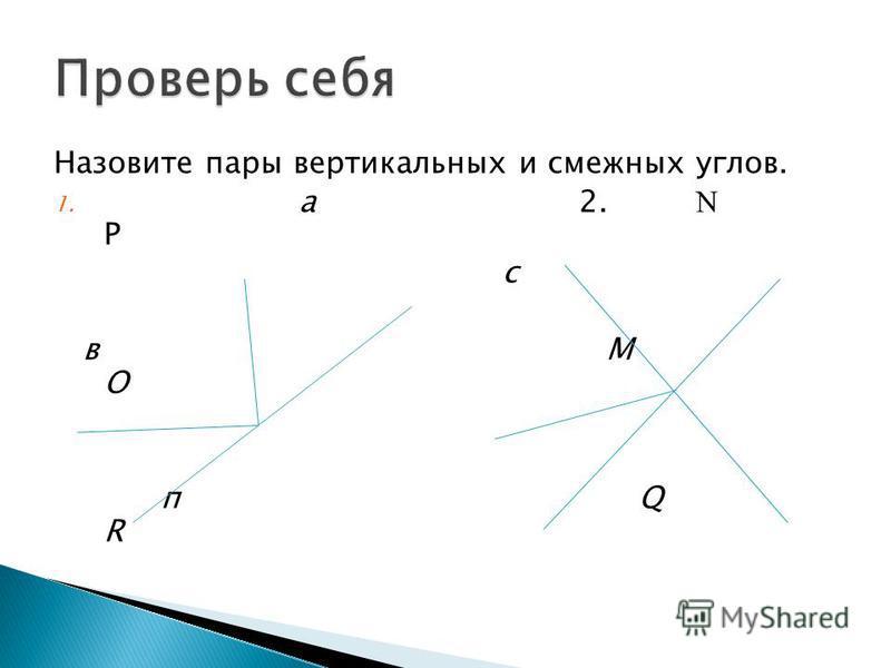 Назовите пары вертикальных и смежных углов. 1. а 2. Р с в М О п Q R