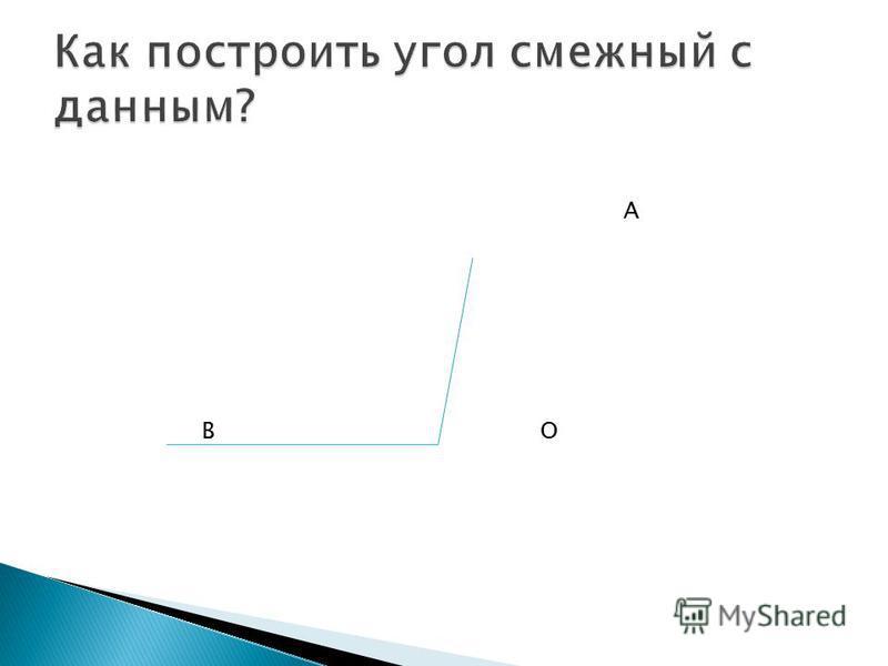 А В О