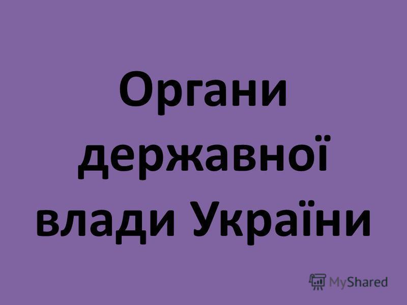 Органи державної влади України