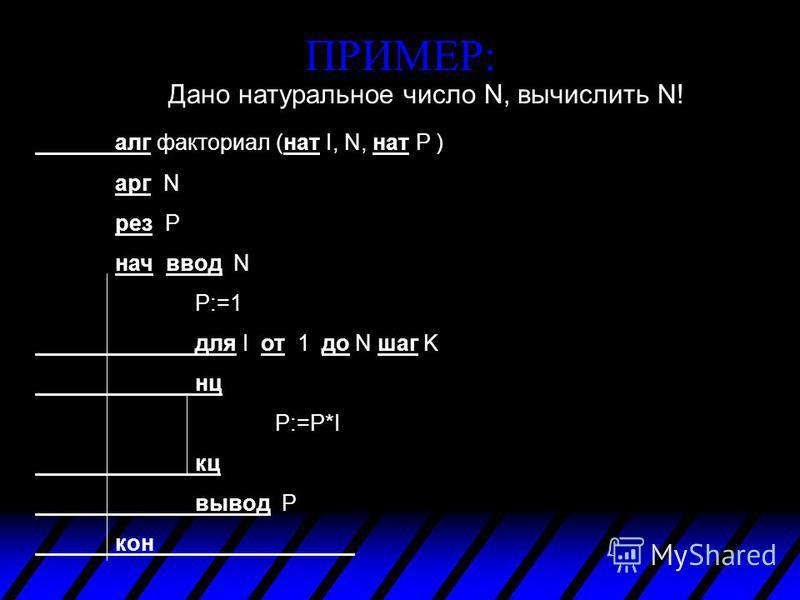 РЕАЛИЗАЦИЯ ЦИКЛА С ПАРАМЕТРОМ НА ЯЗЫКЕ ПРОГРАММИРОВАНИЯ BASIC: 40FOR I = M TO N STEP K 50 ( ТЕЛО ЦИКЛА ) 60NEXT I