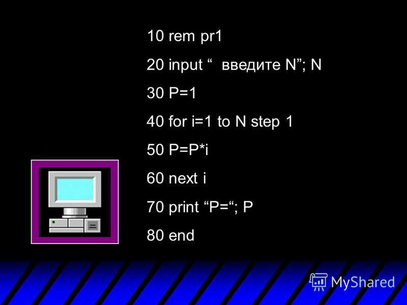 нач N P = 1 I = 1, N, 1 P : = P * I P кон