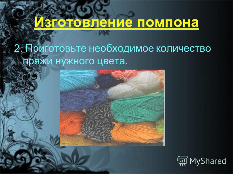 Изготовление помпона 2. Приготовьте необходимое количество пряжи нужного цвета.