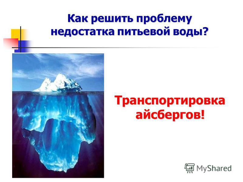 Как решить проблему недостатка питьевой воды? Транспортировка айсбергов!