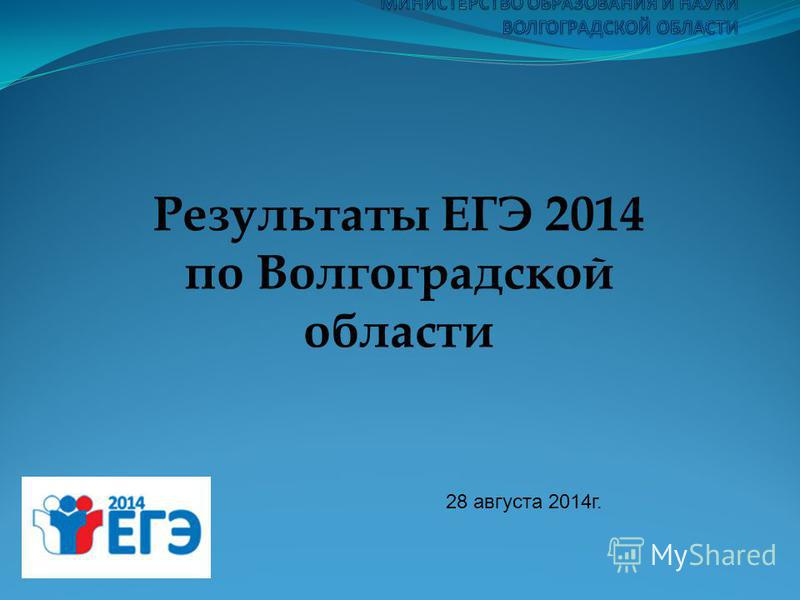 Результаты ЕГЭ 2014 по Волгоградской области 28 августа 2014 г.