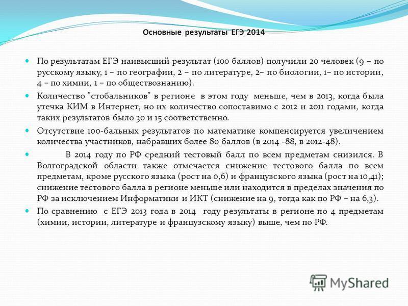 Основные результаты ЕГЭ 2014 По результатам ЕГЭ наивысший результат (100 баллов) получили 20 человек (9 – по русскому языку, 1 – по географии, 2 – по литературе, 2– по биологии, 1– по истории, 4 – по химии, 1 – по обществознанию). Количество