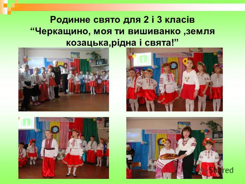 Родинне свято для 2 і 3 класів Черкащино, моя ти вишиванко,земля козацька,рідна і свята!