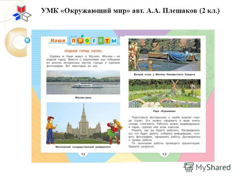 УМК «Окружающий мир» авт. А.А. Плешаков (2 кл.)