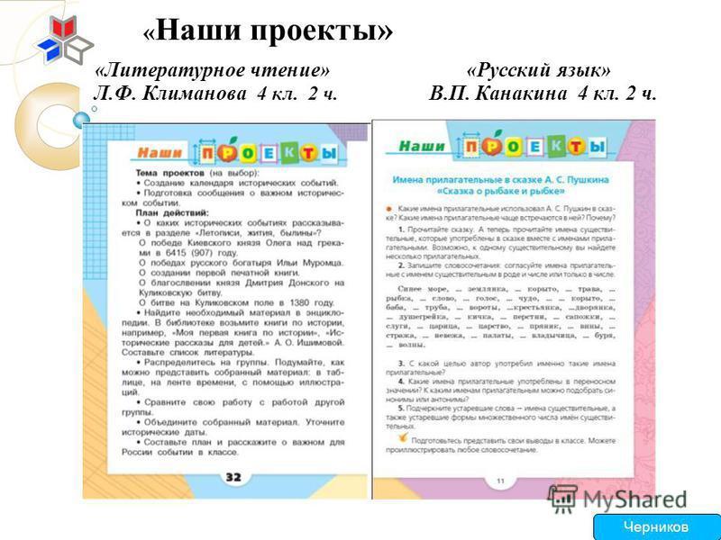 « Наши проекты» «Русский язык» В.П. Канакина 4 кл. 2 ч. «Литературное чтение» Л.Ф. Климанова 4 кл. 2 ч. Черников