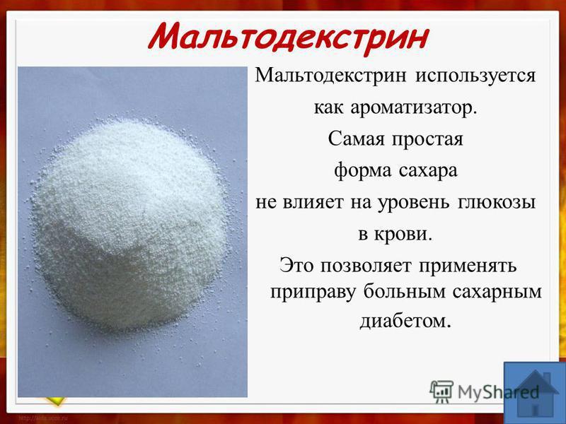 Мальтодекстрин Мальтодекстрин используется как ароматизатор. Самая простая форма сахара не влияет на уровень глюкозы в крови. Это позволяет применять приправу больным сахарным диабетом.