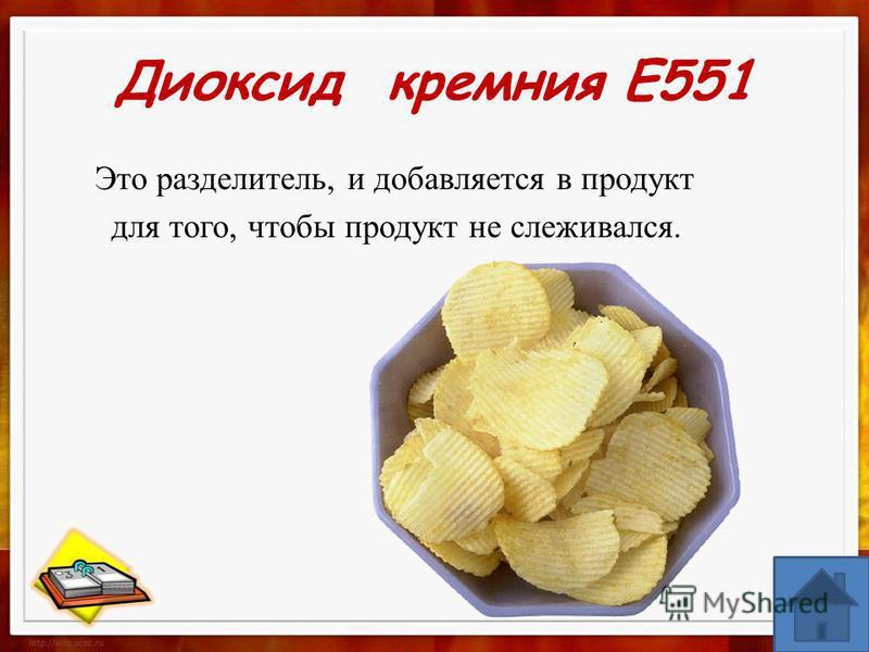 Диоксид кремния Е551 Это разделитель, и добавляется в продукт для того, чтобы продукт не слеживался.