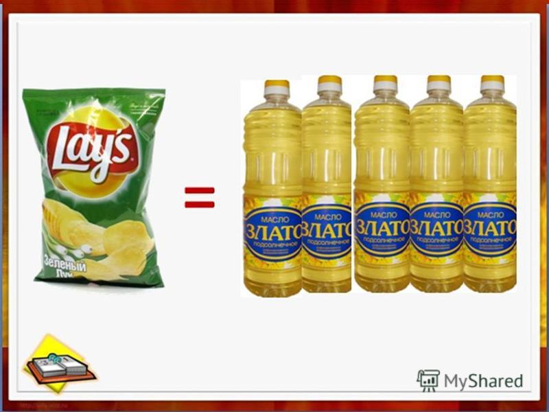 Съедая пачку чипсов, мы получаем: 0 граммов витаминов, минералов Половину дневной нормы соли 30 г жиров Красители и ароматизаторы 510 ккал – почти половину дневной нормы 100 г =30 г растительного масла