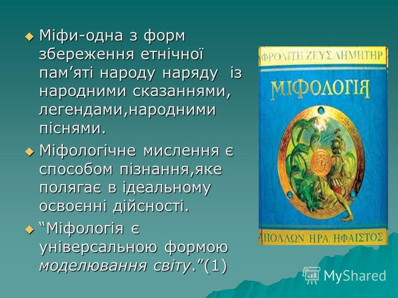 Міфи-одна з форм збереження етнічної памяті народу наряду із народними сказаннями, легендами,народними піснями. Міфи-одна з форм збереження етнічної памяті народу наряду із народними сказаннями, легендами,народними піснями. Міфологічне мислення є спо