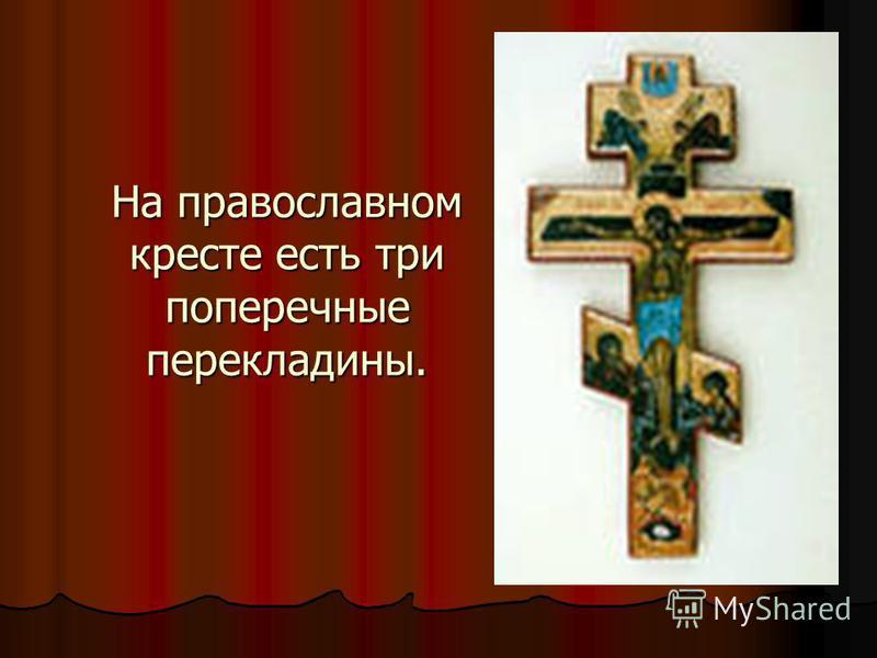 На православном кресте есть три поперечные перекладины.
