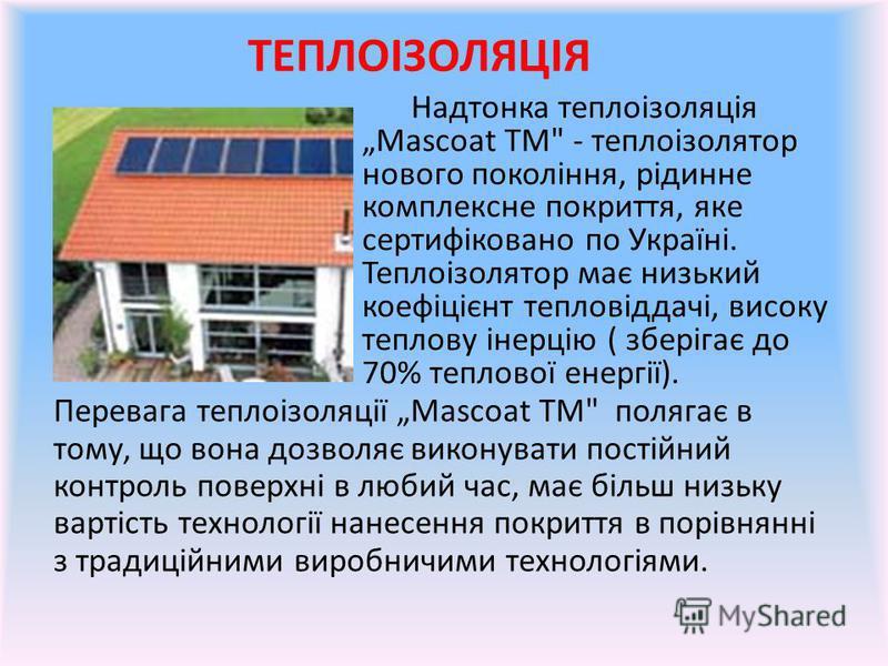 ТЕПЛОІЗОЛЯЦІЯ Надтонка теплоізоляціяMascoat TM