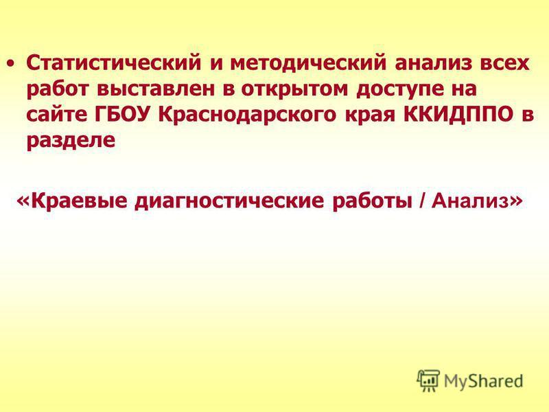 Статистический и методический анализ всех работ выставлен в открытом доступе на сайте ГБОУ Краснодарского края ККИДППО в разделе «Краевые диагностические работы / Анализ »