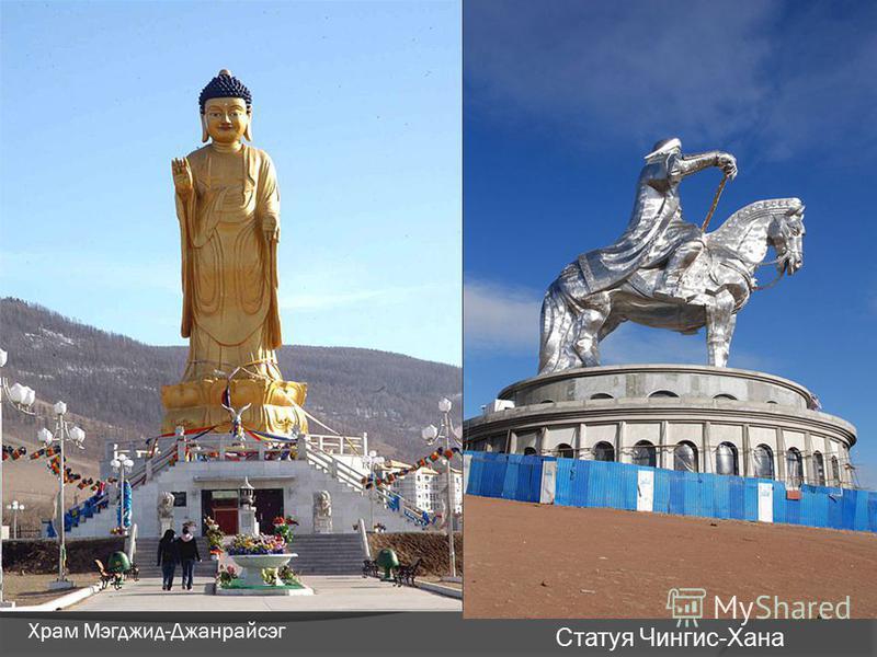 Храм Мэгджид-Джанрайсэг Статуя Чингис-Хана