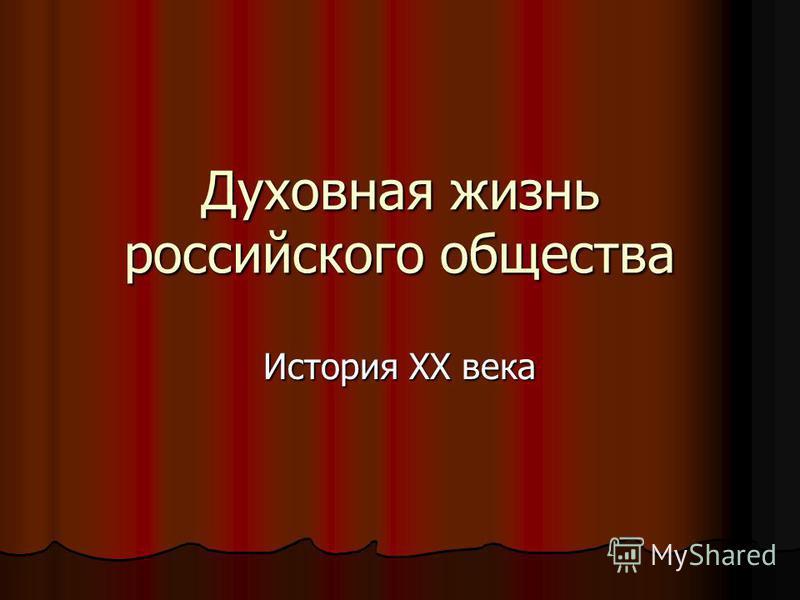 Духовная жизнь российского общества История XX века