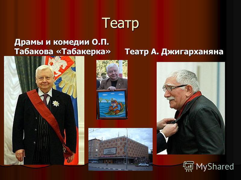 Театр Драмы и комедии О.П. Табакова «Табакерка» Театр А. Джигарханяна