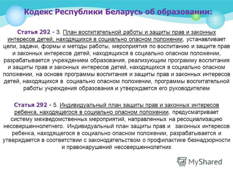 Кодекс Республики Беларусь об образовании: Статья 292 - 3. План воспитательной работы и защиты прав и законных интересов детей, находящихся в социально опасном положении, устанавливает цели, задачи, формы и методы работы, мероприятия по воспитанию и