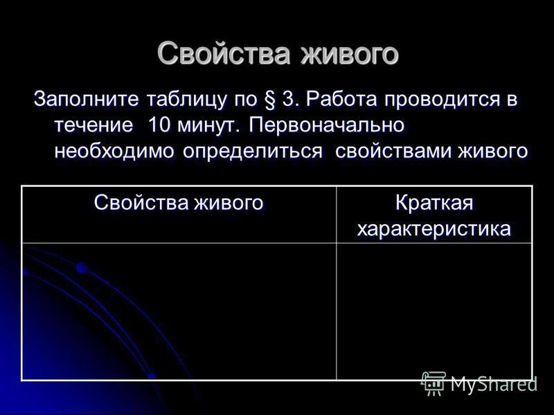 Свойства живого Заполните таблицу по § 3. Работа проводится в течение 10 минут. Первоначально необходимо определиться свойствами живого Свойства живого Краткая характеристика