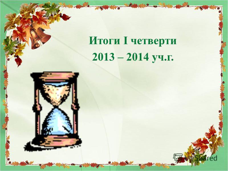 Итоги I четверти 2013 – 2014 уч.г.