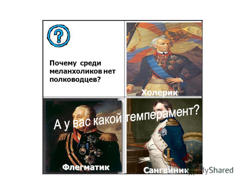 Флегматик Сангвиник Холерик Почему среди меланхоликов нет полководцев?