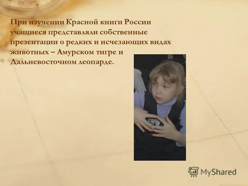 При изучении Красной книги России учащиеся представляли собственные презентации о редких и исчезающих видах животных – Амурском тигре и Дальневосточном леопарде.