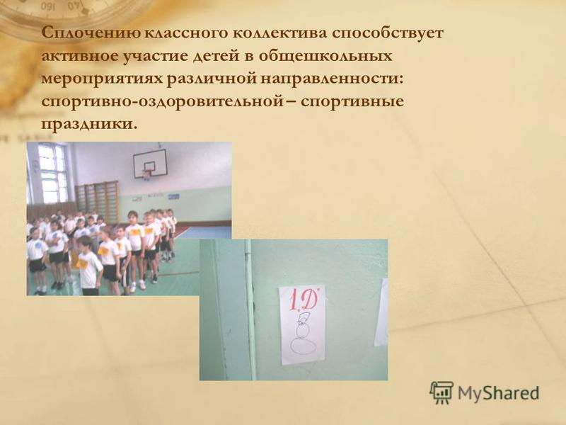 Сплочению классного коллектива способствует активное участие детей в общешкольных мероприятиях различной направленности: спортивно-оздоровительной – спортивные праздники.