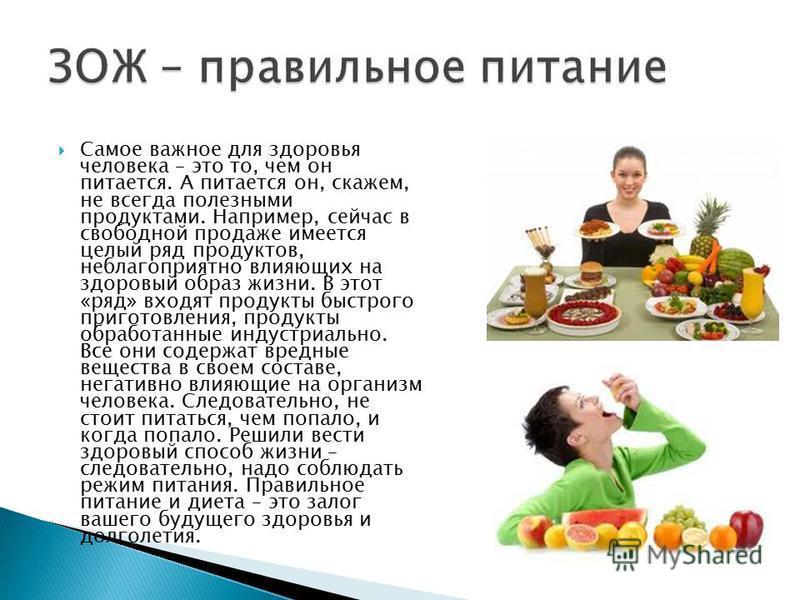 Самое важное для здоровья человека – это то, чем он питается. А питается он, скажем, не всегда полезными продуктами. Например, сейчас в свободной продаже имеется целый ряд продуктов, неблагоприятно влияющих на здоровый образ жизни. В этот «ряд» входя