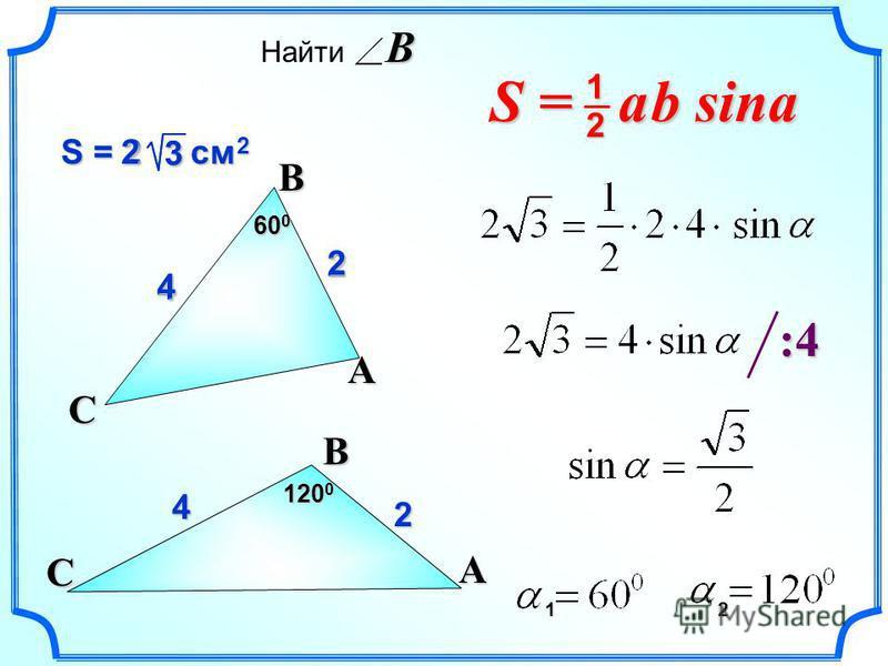 4 2 C 2 A B S = a b sina 2 1 :4:4:4:4 S = 2 см 2 3 2 23 4 B Найти B C A B 4 2 600600600600 120 0 1 2