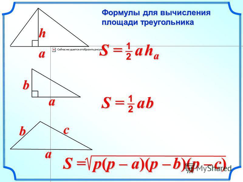 Формулы для вычисления площади треугольника S = a b 2 1 S = a h a 2 1 S = p(p – a)(p – b)(p – c) b a a h b a c