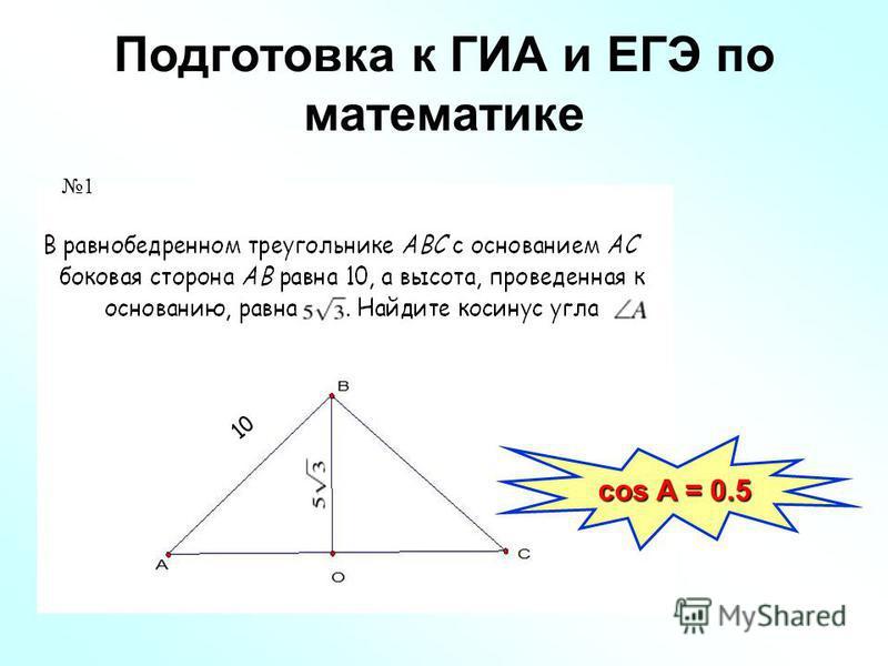 Подготовка к ГИА и ЕГЭ по математике 1 cos A = 0.5