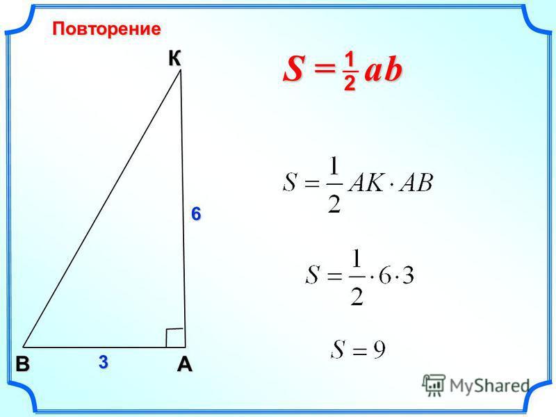 Повторение К AВ 6 3 S = a b 2 1