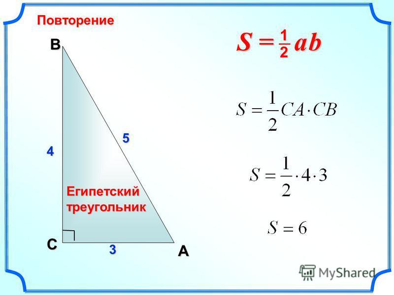 Повторение В A С 5 3 Египетский треугольник S = a b 2 1 4