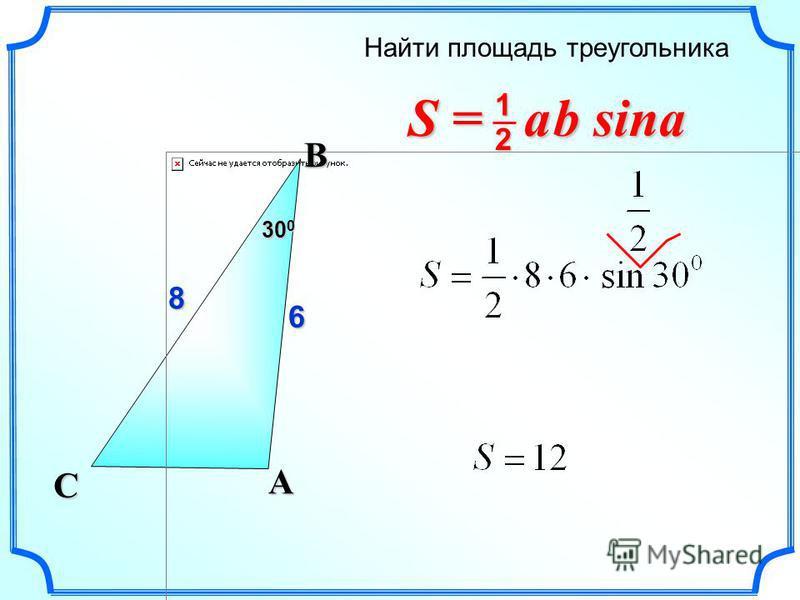 Найти площадь треугольника C 8 A B 6 S = a b sina 2 1 300300300300