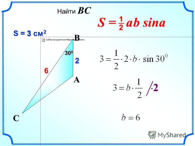 ?6 2 S = 3 см 2 C 2 A B S = a b sina 2 1 30 0 32 BC Найти BC