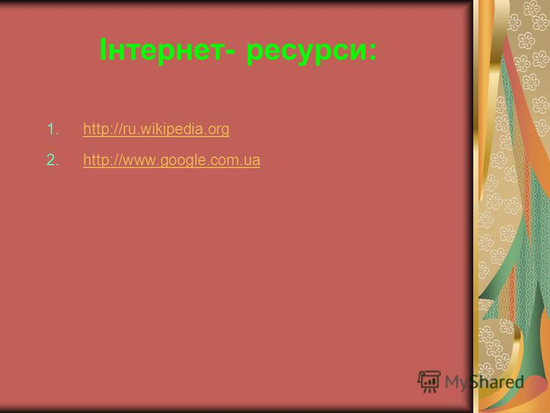 Інтернет- ресурси: 1.http://ru.wikipedia.orghttp://ru.wikipedia.org 2.http://www.google.com.uahttp://www.google.com.ua