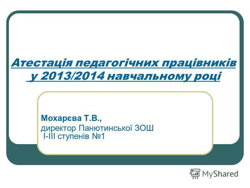 Атестація педагогічних працівників у 2013/2014 навчальному році Мохарєва Т.В., директор Панютинської ЗОШ І-ІІІ ступенів 1