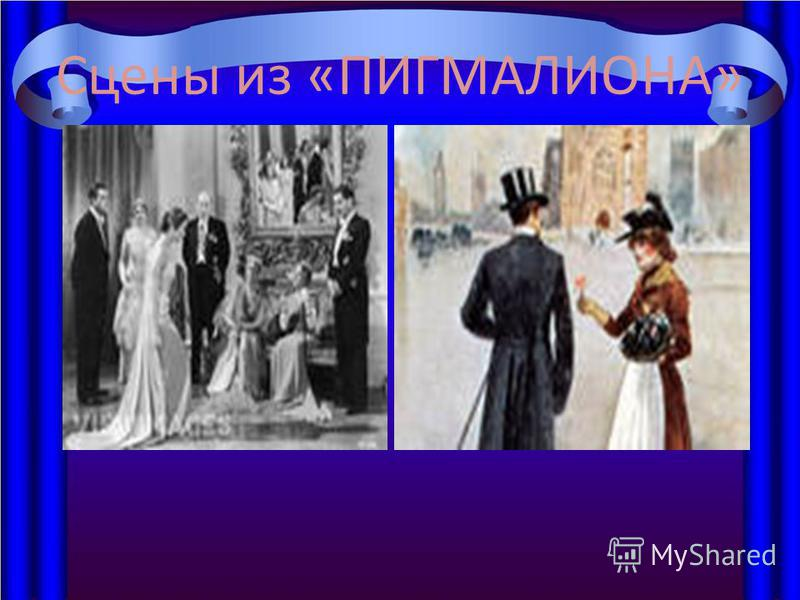 Сцены из «ПИГМАЛИОНА»