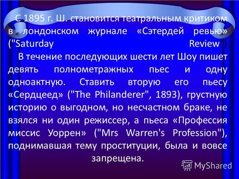 С 1895 г. Ш. становится театральным критиком в лондонском журнале «Сэтердей ревью» (