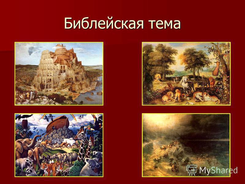 Знакомство с произведениями искусства