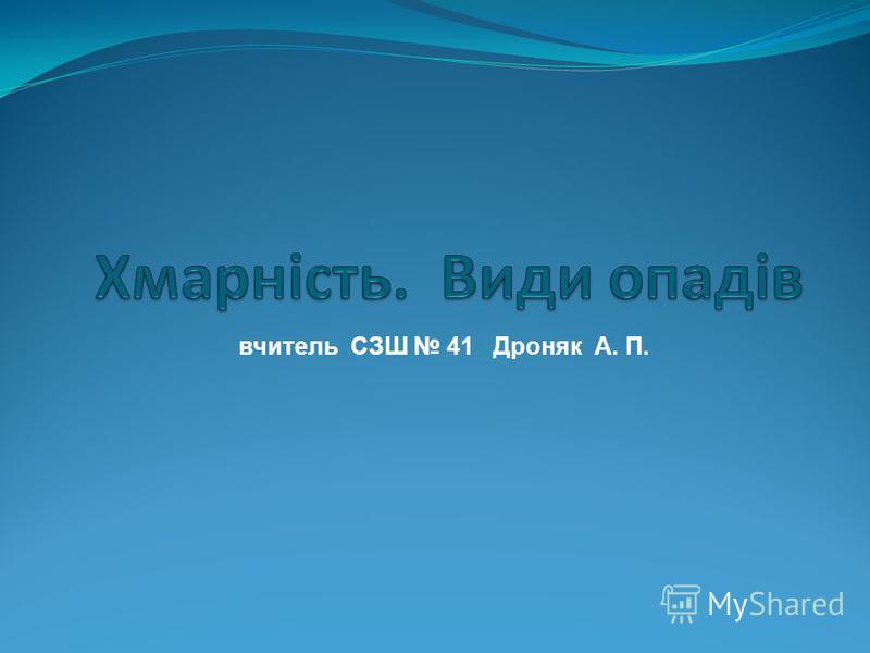 вчитель СЗШ 41 Дроняк А. П.