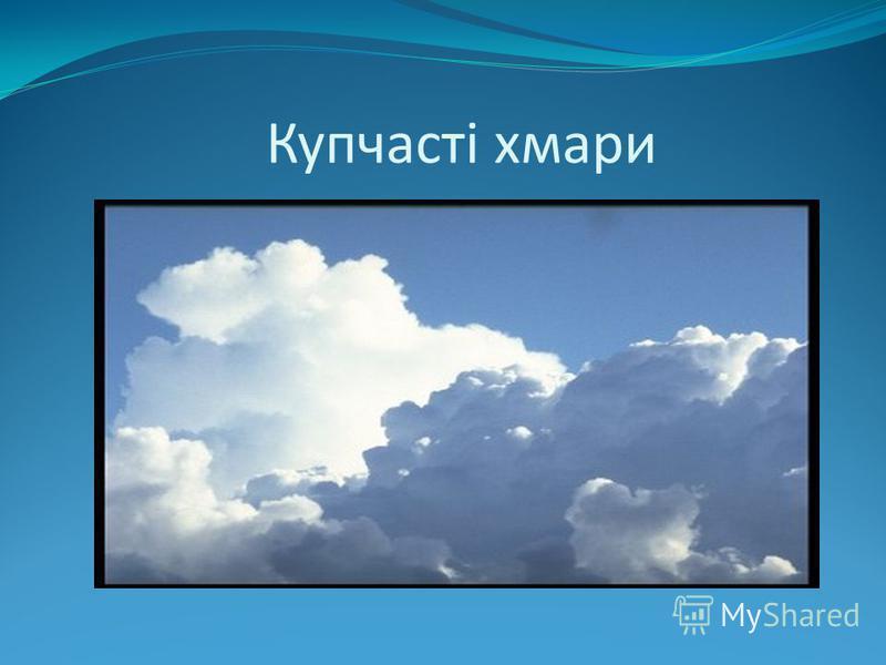 Купчасті хмари