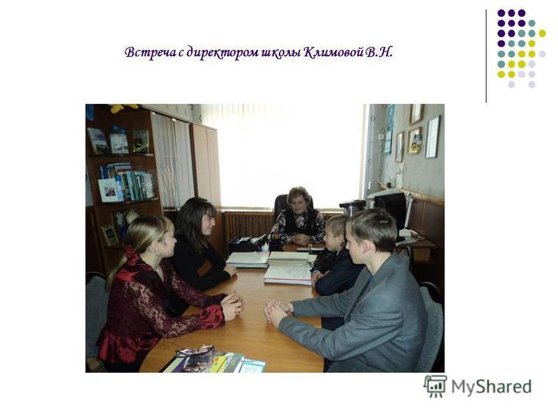 Встреча с директором школы Климовой В.Н.